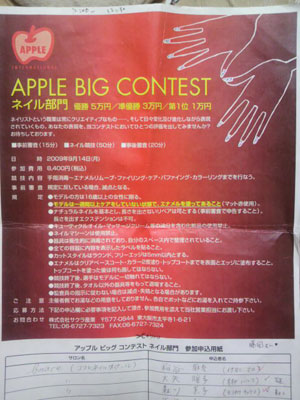 【講師 斉藤】APPLE BIG CONTEST_e0166340_1058068.jpg