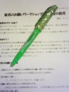 090917 「新月のお願い」チェック法♪_f0164842_19194625.jpg