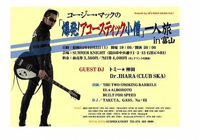 今こそ 日本にはrock 'n' rollと叫ぶ事が必要だ!!!_d0100143_22193412.jpg