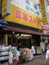 新宿三平ストアの上のレトロレストランはやしやでランチ_c0030645_21571892.jpg