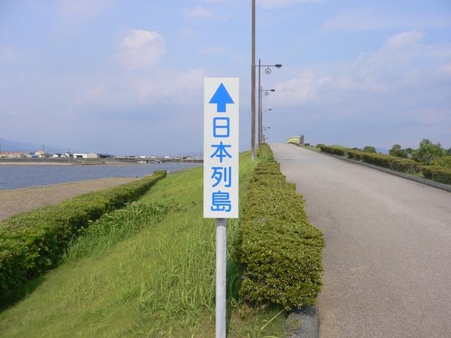 日本列島!_e0118846_21135241.jpg