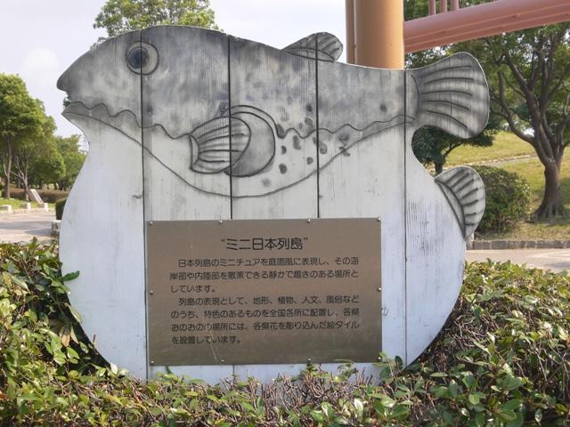 日本列島!_e0118846_21141894.jpg