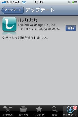 iPhoneアプリ 「iしりとり」アップデートVer.1.2_c0166765_15295997.jpg