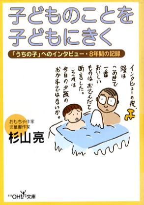 「子どものことを 子どもにきく」 を読んだ_a0102098_15344269.jpg