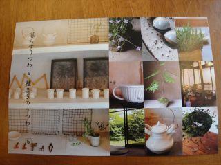 手作り陶器の展示始めました。_e0166301_1482449.jpg