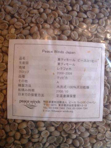 フェアトレードコーヒー 「東ティモール」_b0182709_19343962.jpg