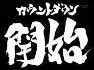 銀魂アニメ175話「幾つになっても歯医者は嫌」_e0057018_0335587.jpg
