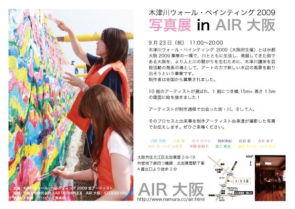 木津川ウォール・ペインティング2009写真展開催!!_e0183541_214378.jpg