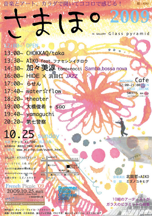 さまぽ2009  音楽とアート、カラダで聞いてココロで感じる!_b0151262_11274571.jpg