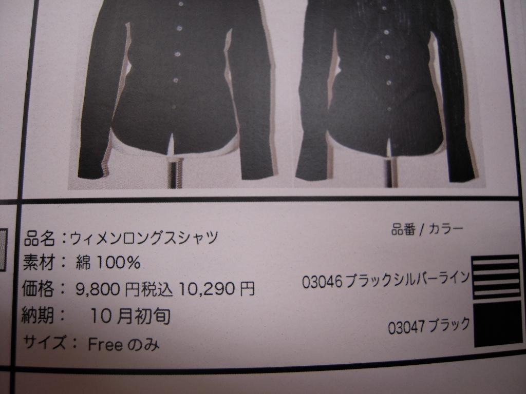 OWEN&OWEN秋・冬服!!part2!!_f0039672_16591499.jpg