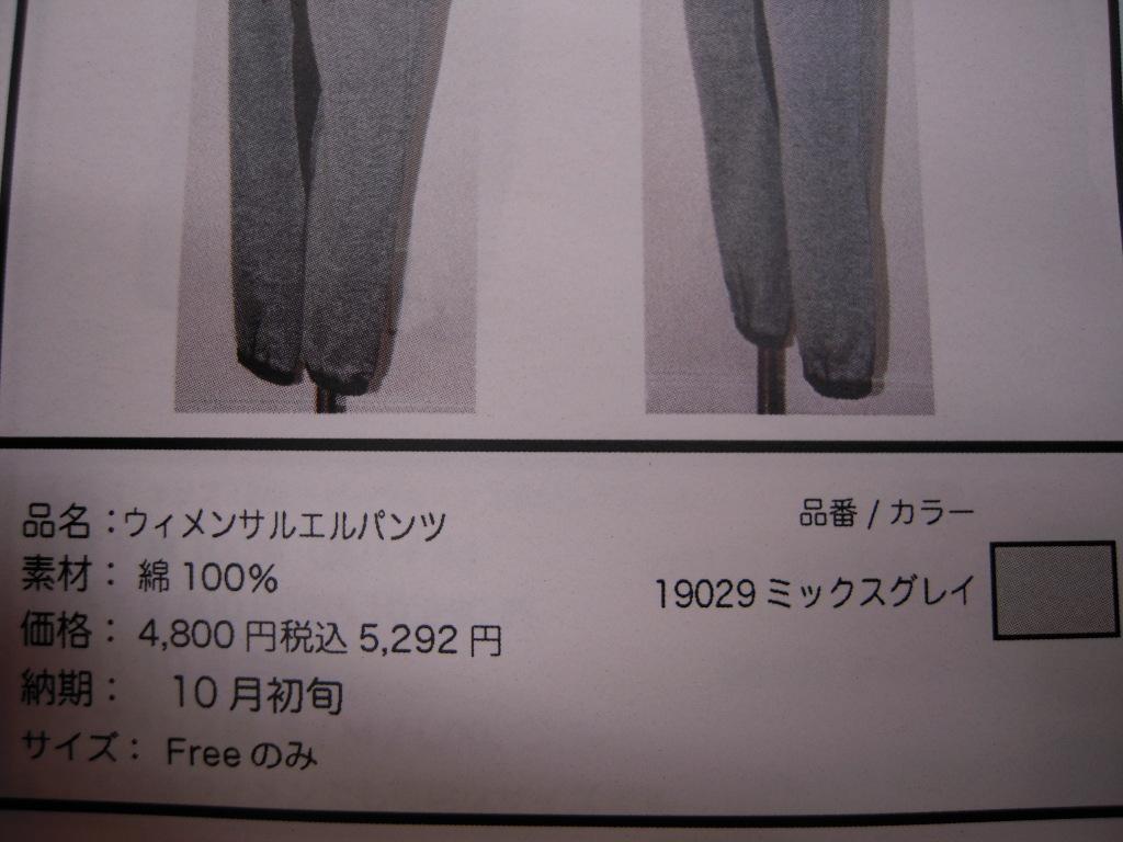 OWEN&OWEN秋・冬服!!part2!!_f0039672_16594632.jpg