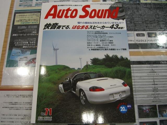 Auto Sound入荷!_a0055981_1952797.jpg