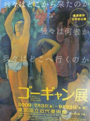「ゴーギャン展」@国立近代美術館_c0153302_16173195.jpg