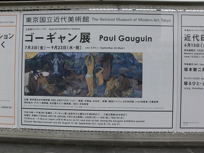 「ゴーギャン展」@国立近代美術館_c0153302_1710845.jpg