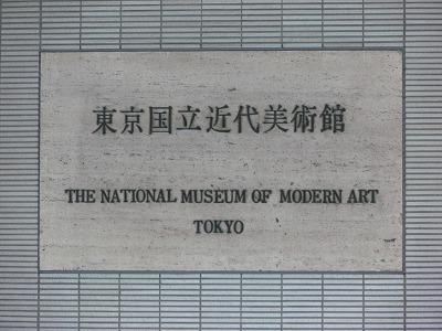「ゴーギャン展」@国立近代美術館_c0153302_1792891.jpg