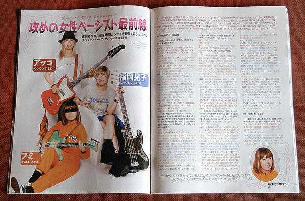 ベース・マガジン 2009.10月号 P.26〜29_e0053731_20562584.jpg