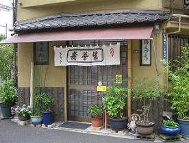 猿楽町の冨多葉はお祭り仕様で江戸っ子の店_c0030645_21234217.jpg