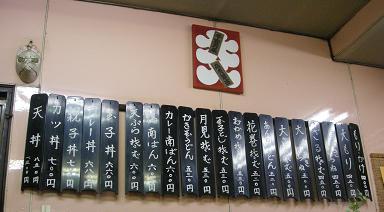 猿楽町の冨多葉はお祭り仕様で江戸っ子の店_c0030645_21502862.jpg