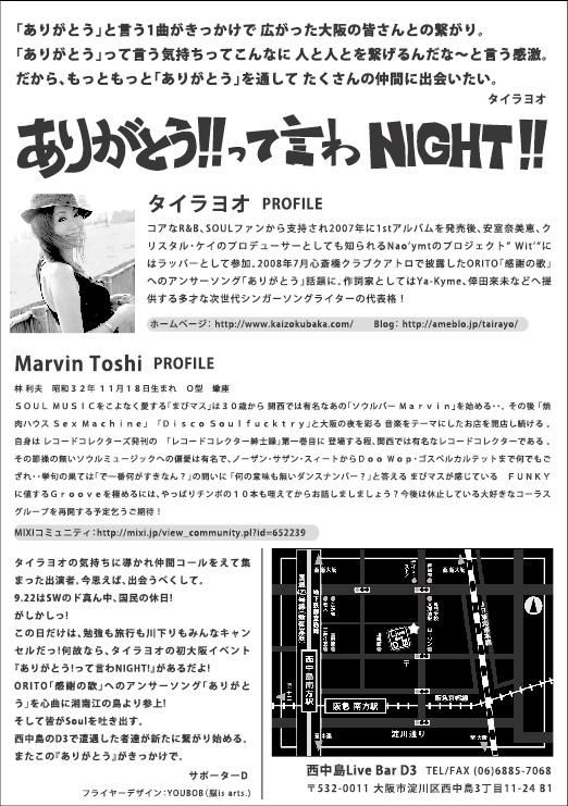 \'09月19日 いよいよ神戸、そして大阪_e0133246_2182928.jpg