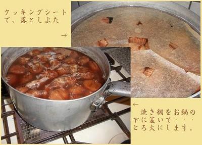 栗の渋皮煮…続き_a0089450_20593457.jpg