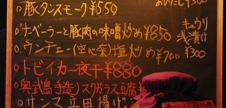 沖縄 奥武島産_c0019551_16411192.jpg