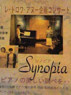 Synopia concert_d0090888_22264711.jpg
