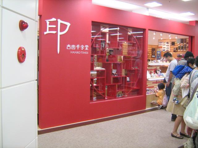 新装開店_f0159492_17393968.jpg