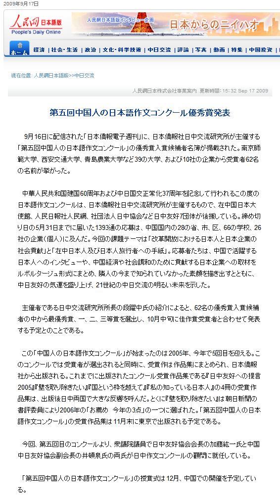 第五回中国人の日本語作文コンクール優秀賞発表の記事   人民網日本語版に掲載 _d0027795_11362672.jpg