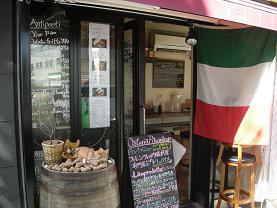 三軒茶屋のトリッパイオ、ピテカントロポでトリッパ食べて幸せな午後_c0030645_18101290.jpg