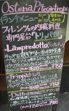 三軒茶屋のトリッパイオ、ピテカントロポでトリッパ食べて幸せな午後_c0030645_18521461.jpg