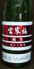 庄屋さんの酒蔵 『寒梅酒造』_f0193752_1141419.jpg