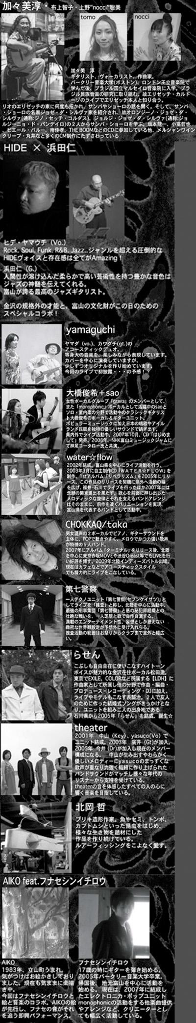 さまぽ2009  音楽とアート、カラダで聞いてココロで感じる!_b0151262_12581099.jpg