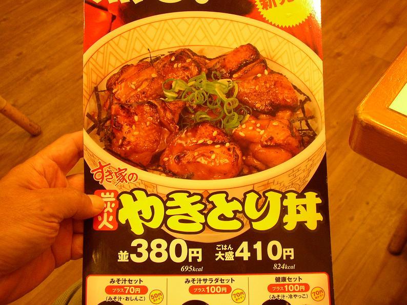すき家の炭火焼き鳥丼     阪急淡路西口店_c0118393_1602435.jpg