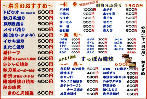 9月21日おすすめ/岩井編_a0131903_17163253.jpg