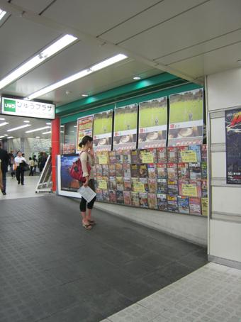 新潟県高柳町荻ノ島に渋谷で再会しました。_c0195909_12584084.jpg