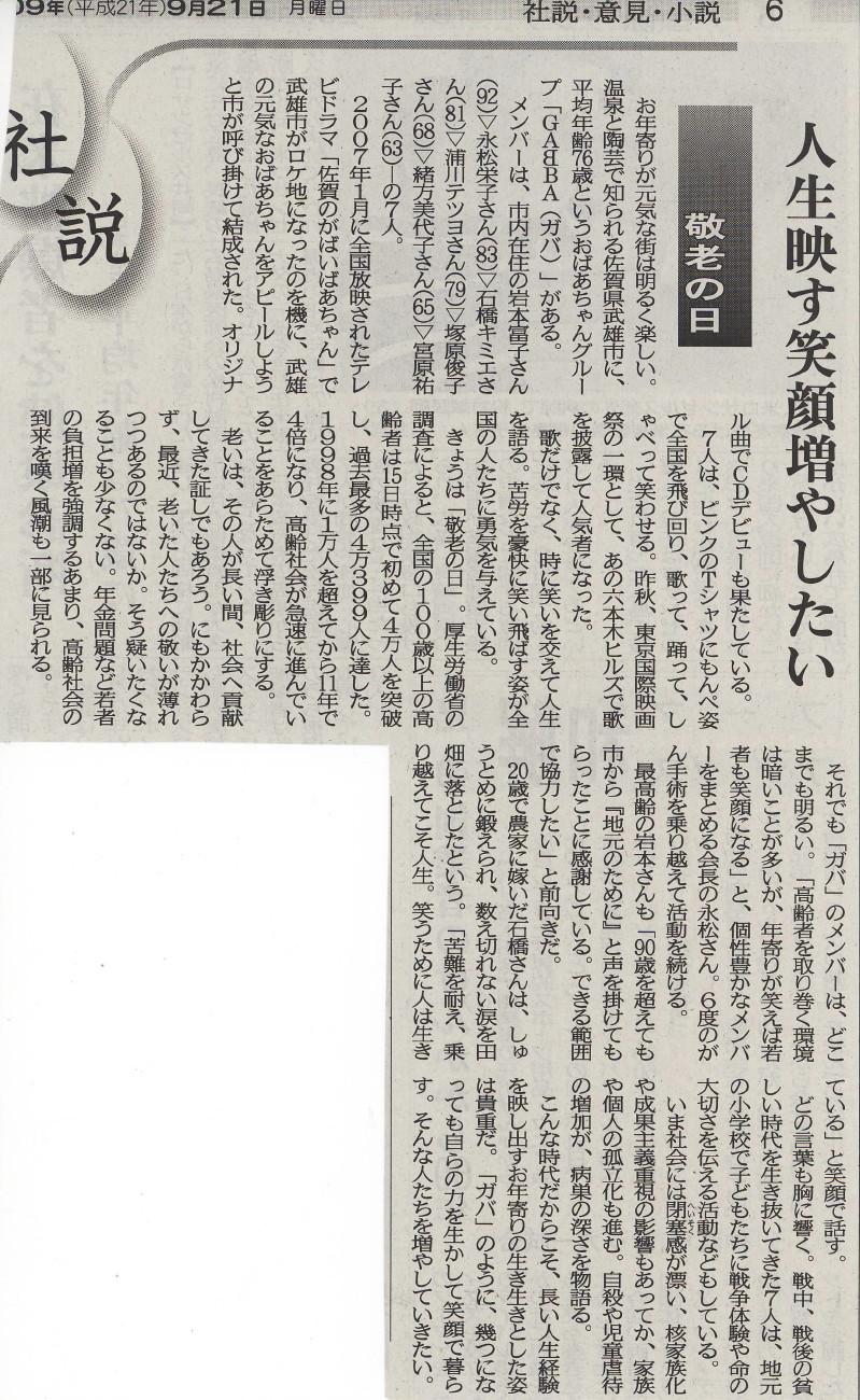 西日本新聞の社説に_d0047811_23573888.jpg