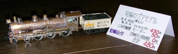 関西合運2009 見学-1_a0066027_22475647.jpg