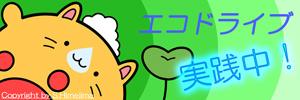 エコなキャラクター_f0182936_1402272.jpg