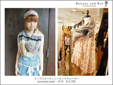 ☆Balcony & Bed 2009 winter collection☆_f0053343_16422118.jpg