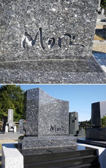 墓石用筆文字 : 「Mori」 _c0141944_022537.jpg