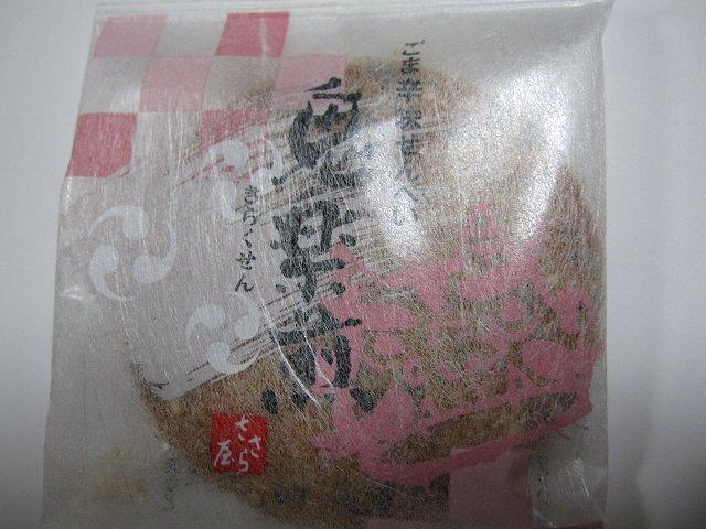b0167979_20124585.jpg