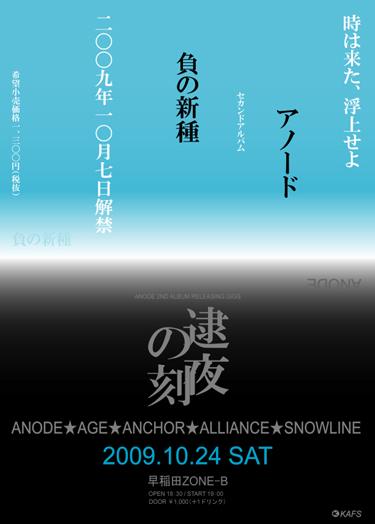 "\""ANODE\""がドーーン!!_f0004730_16375826.jpg"
