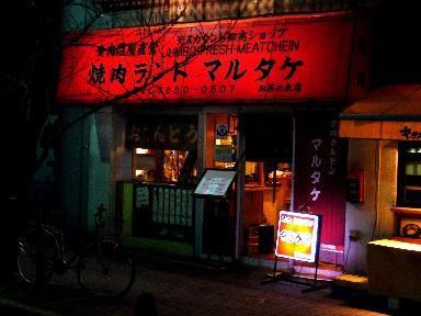 2009.09.18 スタッフさん誕生日会_b0112648_23261742.jpg