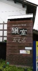 橋平酒造 醸室(かむろ)_f0193752_10333561.jpg
