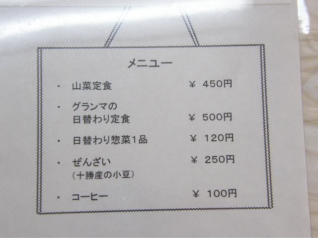 山菜料理店 グランマ_d0153062_8161458.jpg