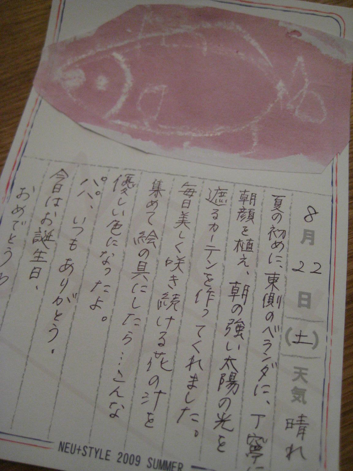絵日記コンテスト_c0146581_13581241.jpg