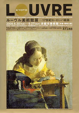 「ルーヴル美術館展-17世紀ヨーロッパ絵画-」_d0079801_18264063.jpg