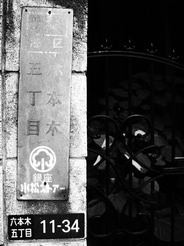 六本木界隈_e0004009_014340.jpg
