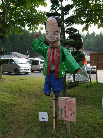 紫波ふる里センターのかかし祭りとアジの夕食_e0012815_2218519.jpg