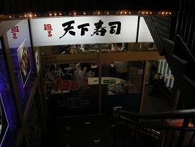 天下寿司のカルホは今どうなっているのか渋谷店で検証_c0030645_19195088.jpg